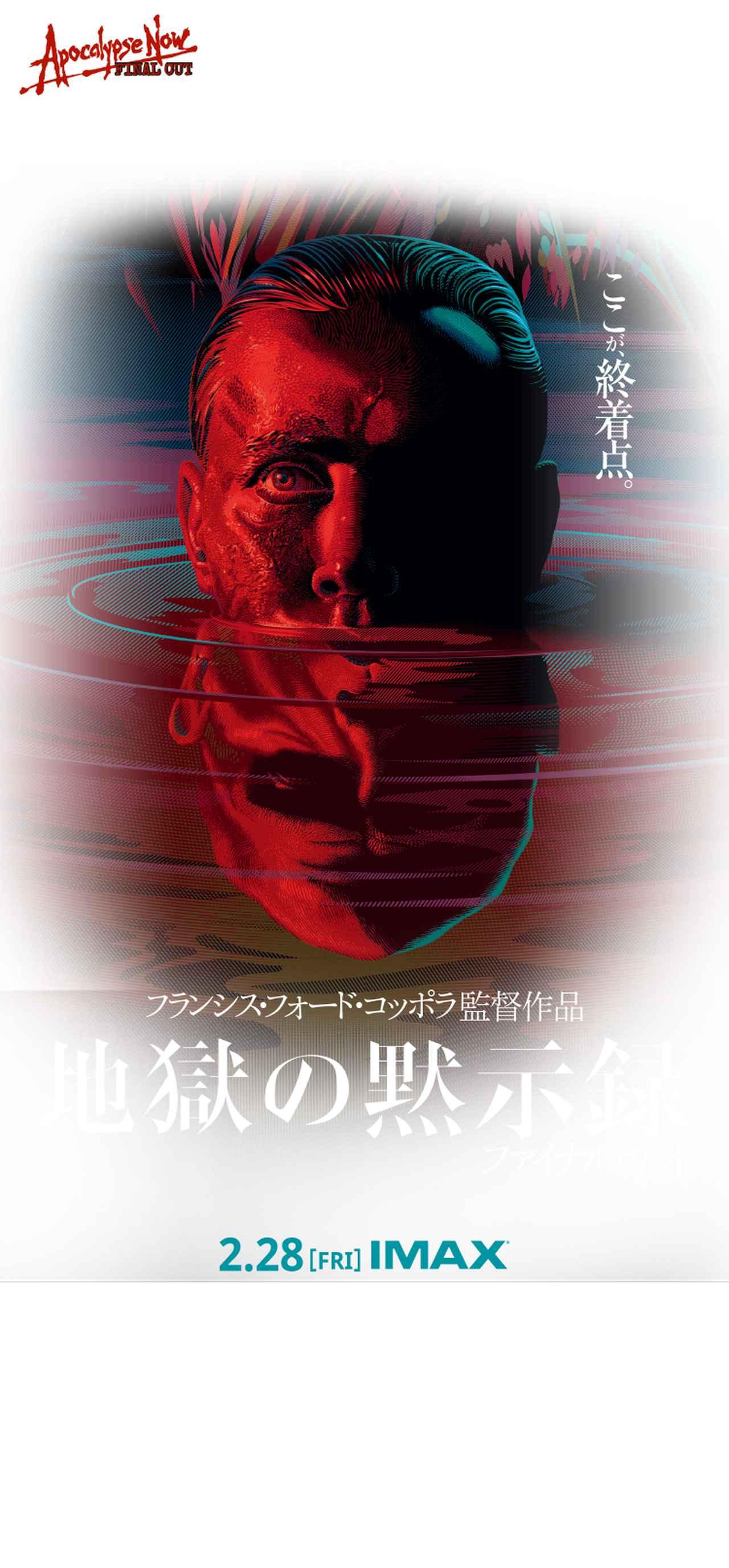 画像: 洋画「地獄の黙示録 ファイナルカット」公式サイト