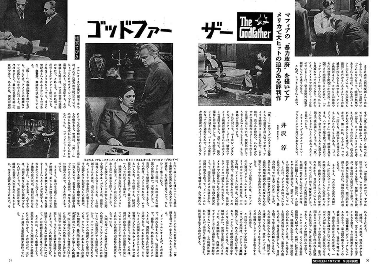 画像: 「ゴッドファーザー」鑑賞てびき(スクリーン1972年9月号)
