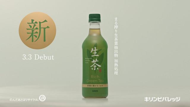 画像: キリン 生茶「新・登場」篇15秒 youtu.be