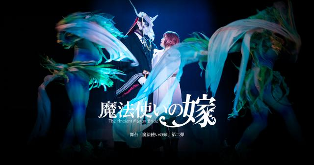 画像: 舞台「魔法使いの嫁」