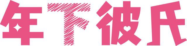 画像2: なにわ男子ら関西ジャニーズJr.が総出演 4月スタートドラマ『年下彼氏』20のエピソードリスト公開