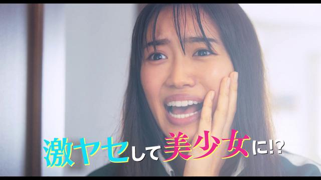 画像: 映画『私がモテてどうすんだ』予告(60秒) 2020年7月10日(金)全国ロードショー youtu.be