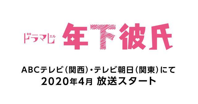 画像: ドラマL『年下彼氏』 朝日放送テレビ
