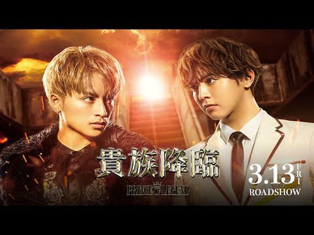 画像: 映画公開記念!5分で分かる「貴族誕生」PV【3月13日(金)公開】 youtu.be