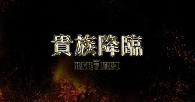 画像: 『貴族降臨 PRINCE OF LEGEND』公式サイト