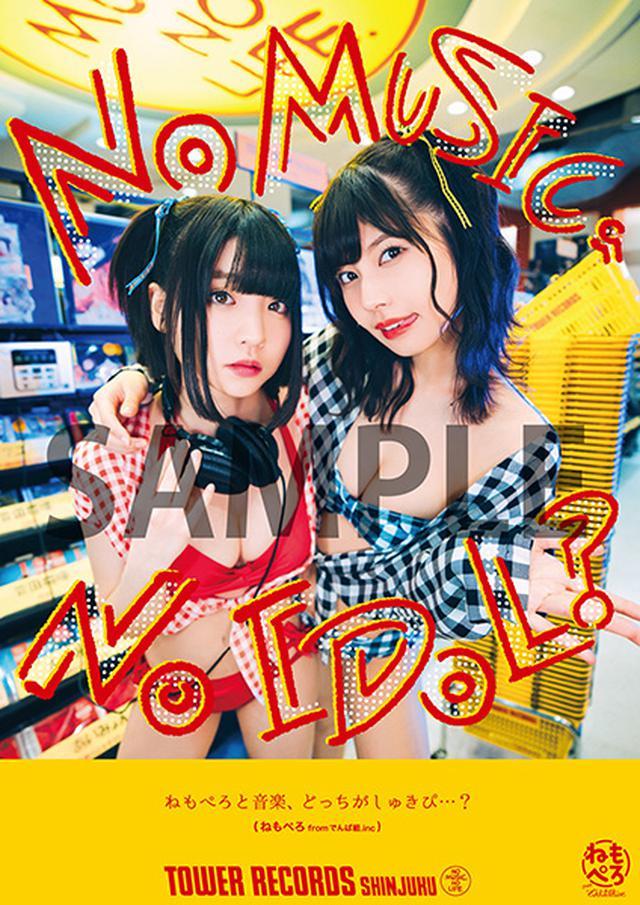 画像: タワーレコード アイドル企画「NO MUSIC, NO IDOL?」に「ねもぺろ from でんぱ組.inc」決定