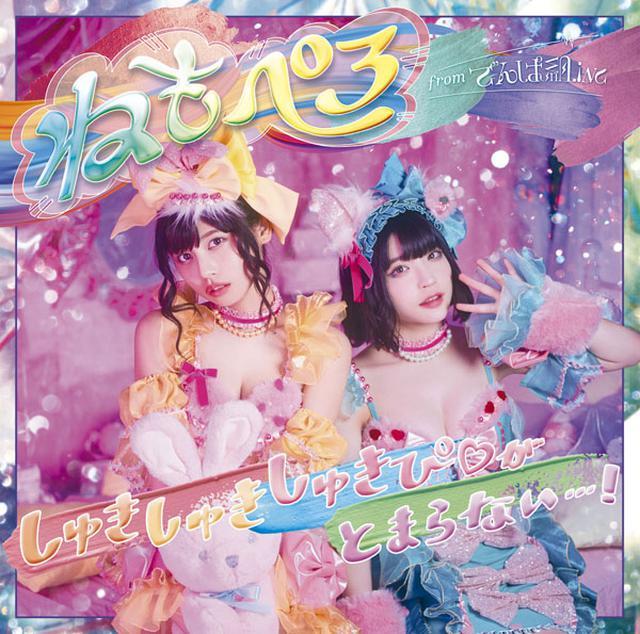 画像: 『しゅきしゅきしゅきぴ(ハート)がとまらないっ…!』通常盤<CD>1,091円+税