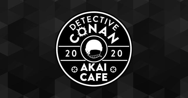 画像1: 赤井秀一カフェ