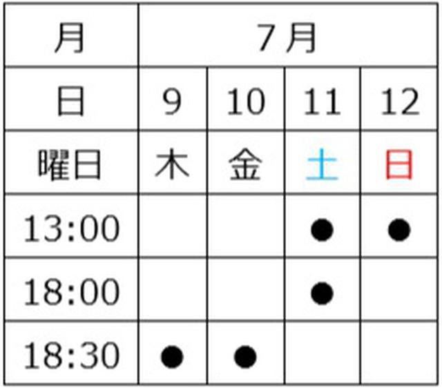 画像2: 永田崇人・阿久津仁愛W主演の音楽劇『プラネタリウムのふたご』の美しい扮装ビジュアルが解禁