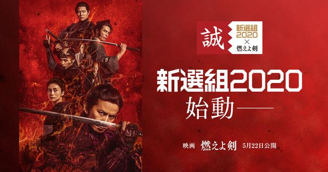 画像: 新選組2020 × 映画『燃えよ剣』5月22日公開!