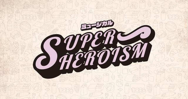 画像: ミュージカル「SUPERHEROISM(スーパーヒーローイズム)」オフィシャルホームページ | キャスト紹介やチケット情報など
