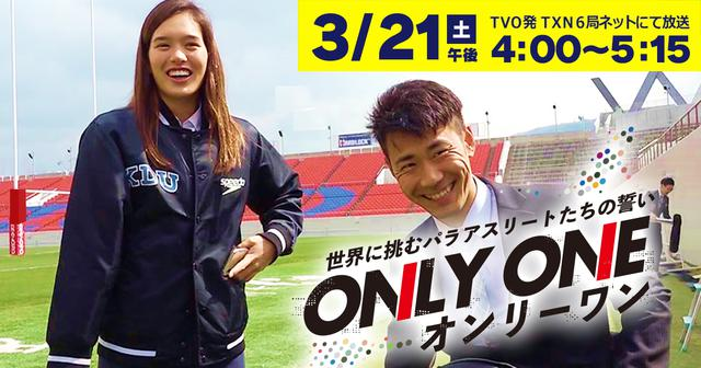 画像: テレビ大阪スポーツドキュメンタリー ONLY ONE 世界に挑むパラアスリートたちの誓い
