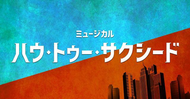 画像: ミュージカル「ハウ・トゥー・サクシード」公式|増田貴久主演