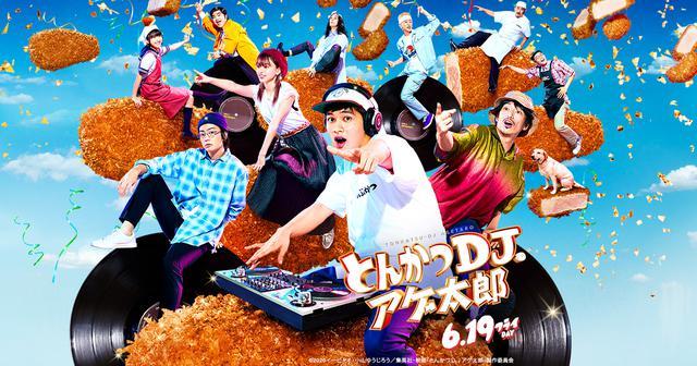 画像: 映画『とんかつDJアゲ太郎』オフィシャルサイト| 6月19日(金)公開