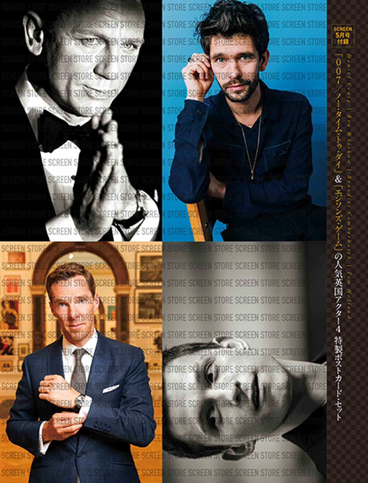 画像: 「007」最新作が待ち遠しいダニエル・クレイグがカバーを飾るSCREEN5月号が3月21日(土)いよいよ発売!