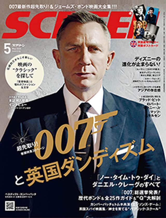 画像: SCREEN(スクリーン)2020年5月号-SCREEN STORE