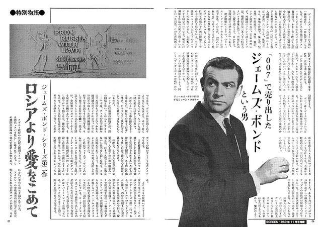 画像1: 「007」日本公開最初期のレア記事も満載!『スクリーンアーカイブズ ショーン・コネリー復刻号』 SCREEN STOREで独占発売中!