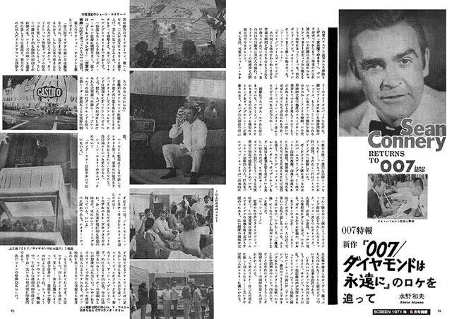 画像4: 「007」日本公開最初期のレア記事も満載!『スクリーンアーカイブズ ショーン・コネリー復刻号』 SCREEN STOREで独占発売中!