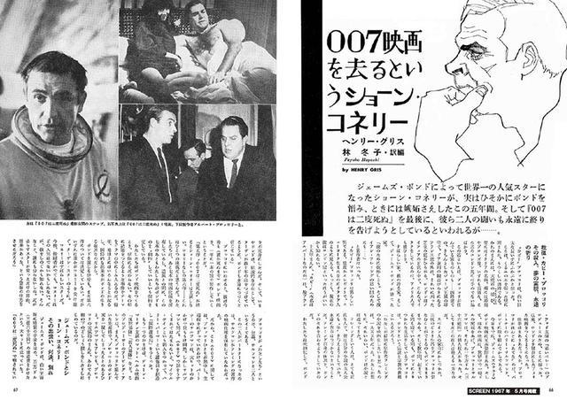画像3: 「007」日本公開最初期のレア記事も満載!『スクリーンアーカイブズ ショーン・コネリー復刻号』 SCREEN STOREで独占発売中!