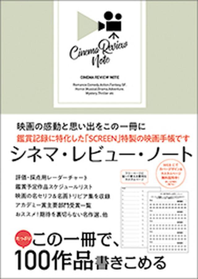 画像: 《最新版》 シネマ・レビュー・ノート 【CINEMA REVIEW NOTE】 グレー
