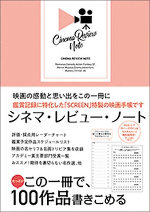 画像: 《最新版》 シネマ・レビュー・ノート 【CINEMA REVIEW NOTE】 ライトピンク