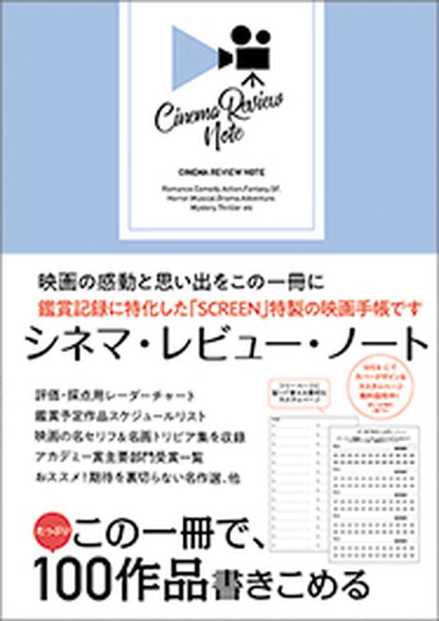 画像: 《最新版》 シネマ・レビュー・ノート 【CINEMA REVIEW NOTE ブルー