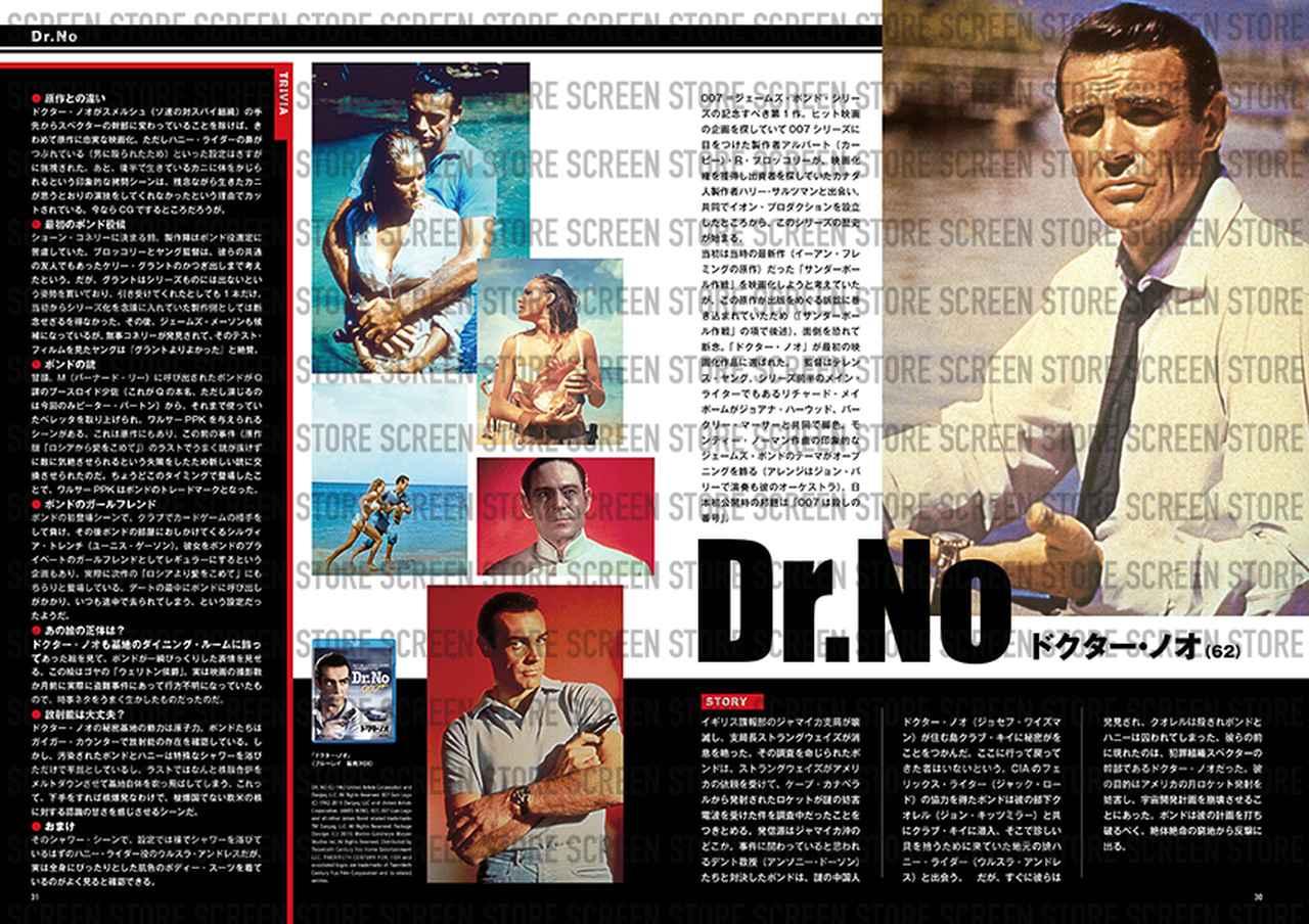 画像2: 「007」シリーズはじめスパイ映画の人気者が大集合!増刊「ぼくたちのスパイ映画大作戦」4月21日(火)発売!