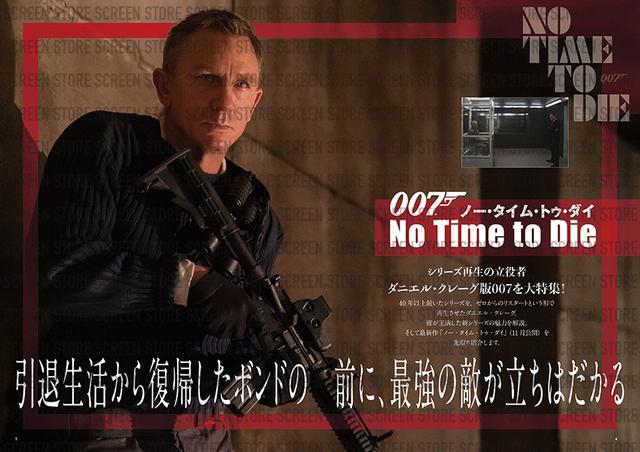 画像1: 「007」シリーズはじめスパイ映画の人気者が大集合!増刊「ぼくたちのスパイ映画大作戦」4月21日(火)発売!