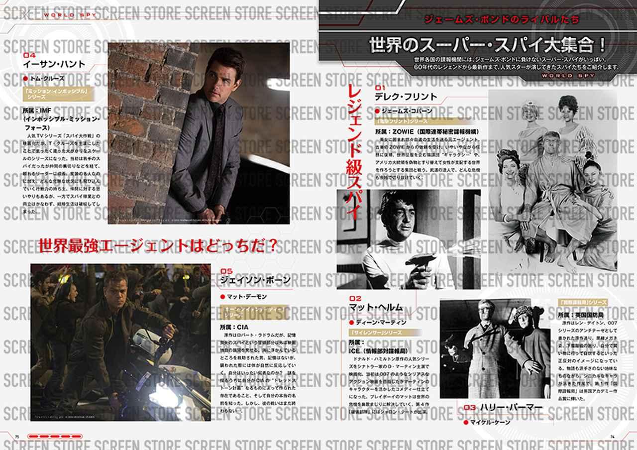 画像3: 「007」シリーズはじめスパイ映画の人気者が大集合!増刊「ぼくたちのスパイ映画大作戦」4月21日(火)発売!