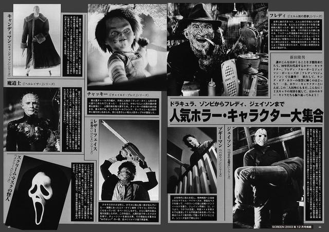 画像2: 人気シリーズ「13日の金曜日」製作40周年!『スラッシャー・ホラー映画復刻号』SCREEN STOREで独占発売決定!
