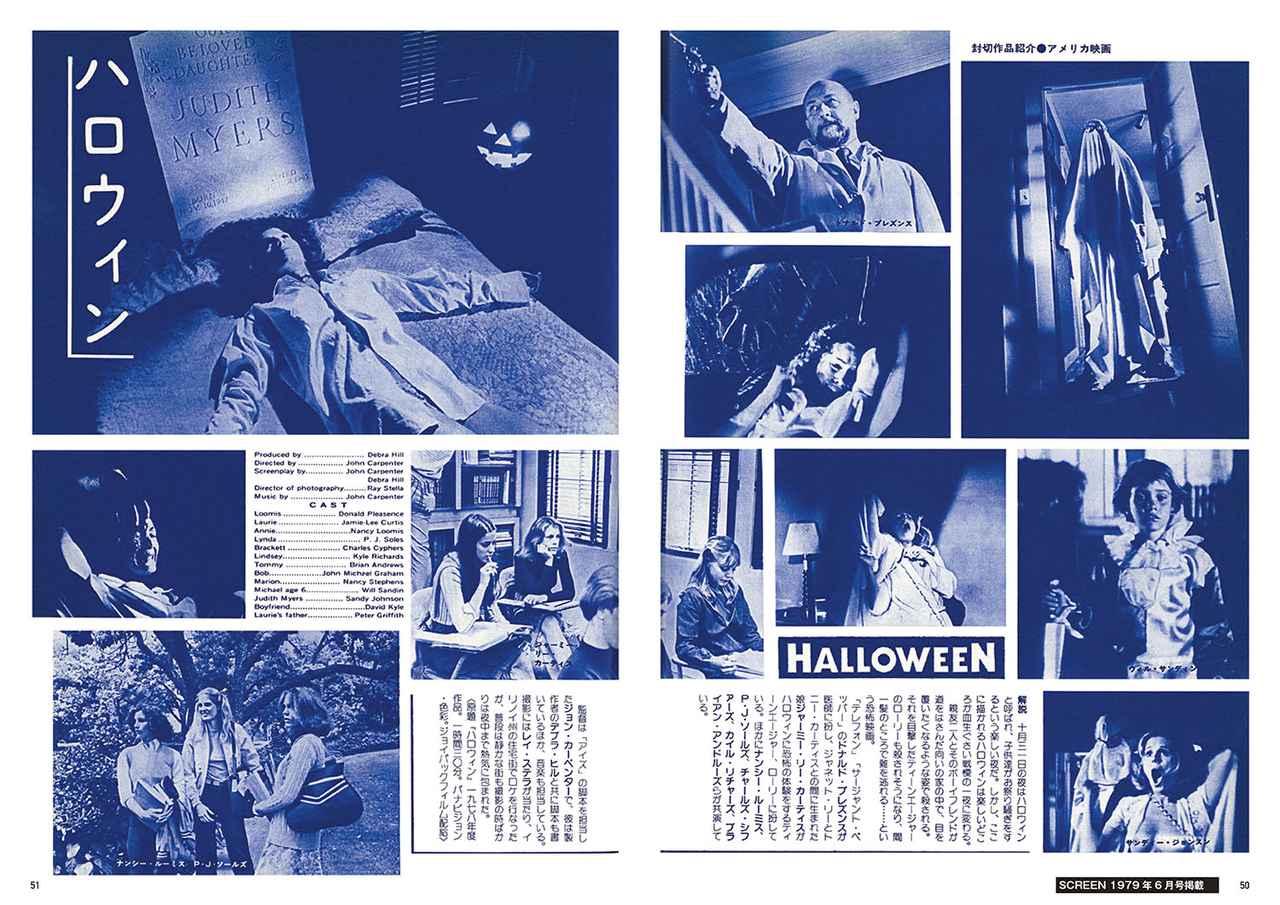 画像4: 人気シリーズ「13日の金曜日」製作40周年!『スラッシャー・ホラー映画復刻号』SCREEN STOREで独占発売決定!