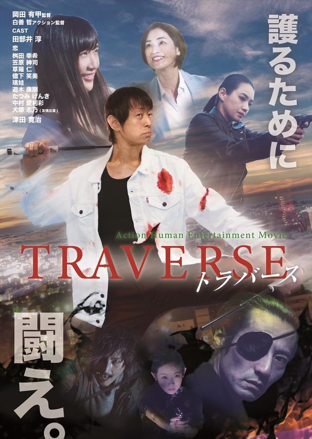 画像: 映画Traverse-トラバース- ~護るために闘え。~