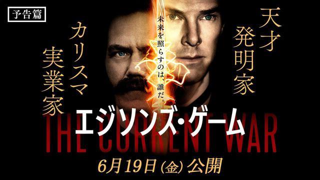画像: 公開延期されていた『エジソンズ・ゲーム』6/19(金)より日本公開決定 - SCREEN ONLINE(スクリーンオンライン)