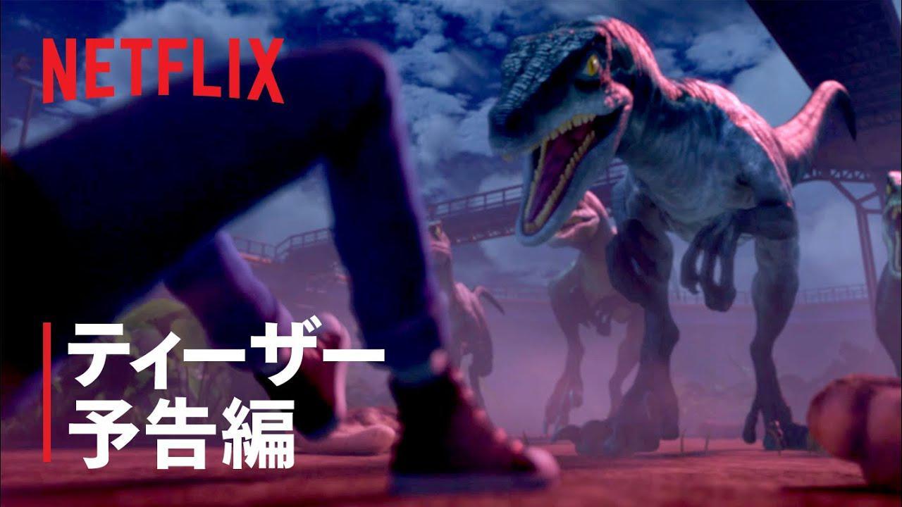 画像: 『ジュラシック・ワールド/サバイバル・キャンプ』ティーザー予告編 - Netflix youtu.be