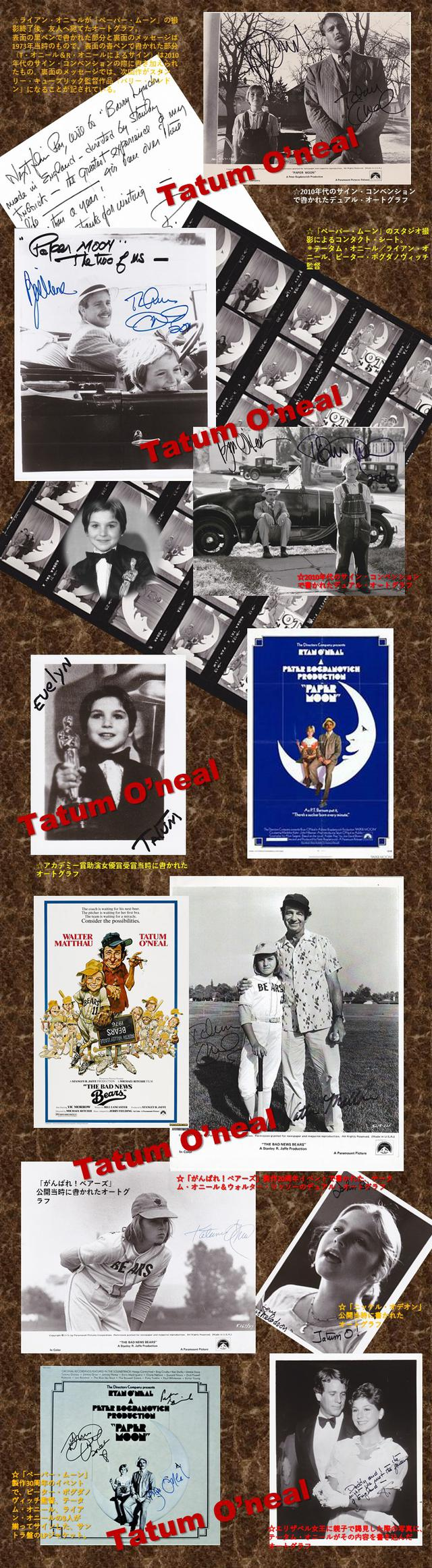 画像: ★「ペーパー・ムーン」「がんばれ!ベアーズ」の熱演で一世を風靡した、テータム・オニール/メモリアル・コレクション(1970年代~2010年代)