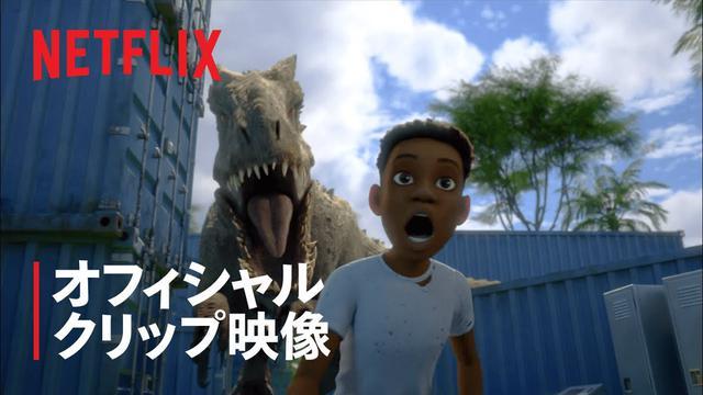 画像: 『ジュラシック・ワールド/サバイバル・キャンプ』クリップ:インドミナス・レックス - Netflix youtu.be