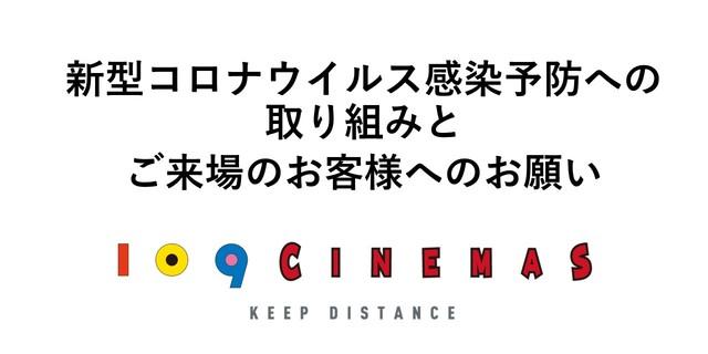 画像: 109シネマズ名古屋(マーケットスクエアささしま2F)映画館、シネコン、上映スケジュール | 109CINEMAS