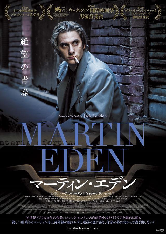 画像: 『マーティン・エデン』大ヒット御礼オンライントークイベント