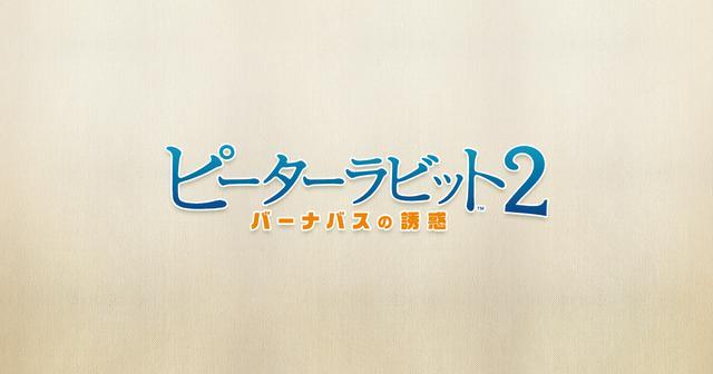 画像: 映画『ピーターラビット2/バーナバスの誘惑』 | オフィシャルサイト | ソニー・ピクチャーズ