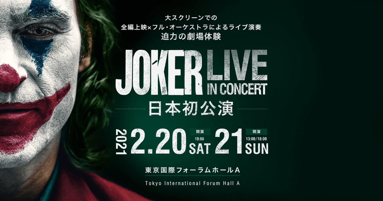 画像: JOKER LIVE IN CONCERT日本初公演