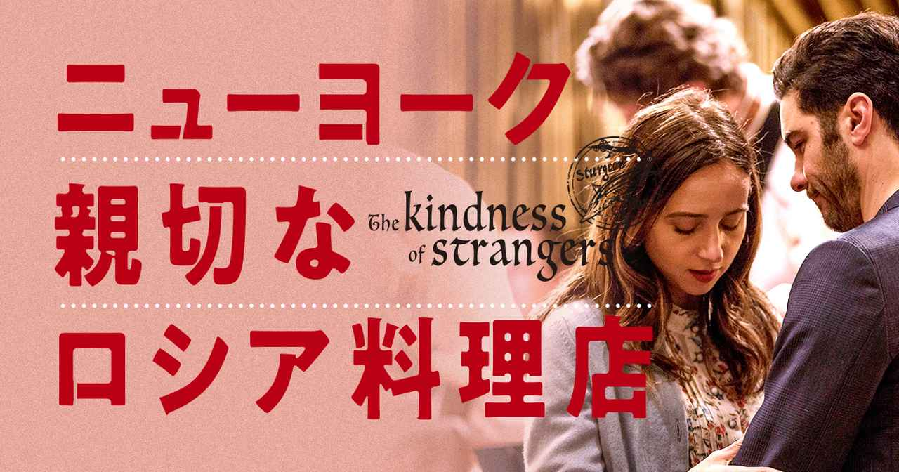 画像: 映画『ニューヨーク 親切なロシア料理店』公式サイト
