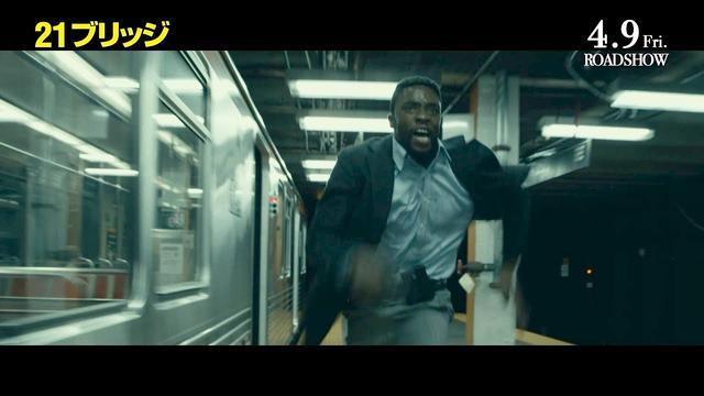 画像: 『21ブリッジ』ノースタントのド迫力アクション&銃撃戦 本編映像解禁! www.youtube.com