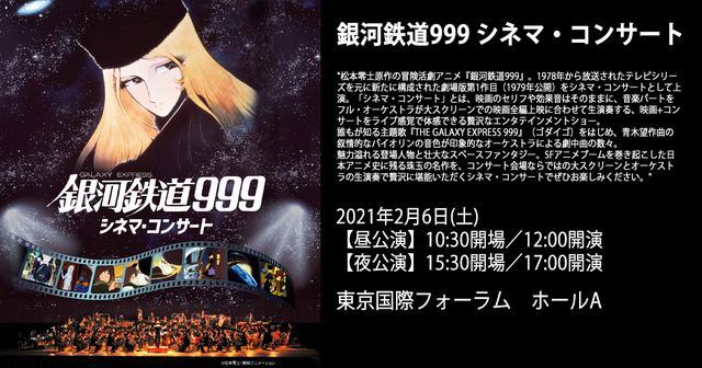 画像: 銀河鉄道999 シネマ・コンサート