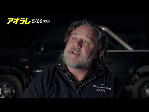 画像: 映画『アオラレ』特別映像 自主規制音入りまくり版 youtu.be