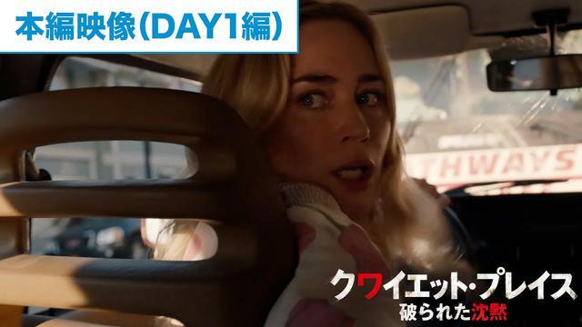 画像: 映画『クワイエット・プレイス 破られた沈黙』本編映像(DAY1編) youtu.be