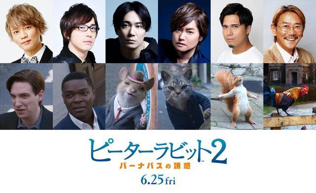 画像: 『ピーターラビット2』日本公開日が6月25日に決定! 吹替キャストも解禁 - SCREEN ONLINE(スクリーンオンライン)