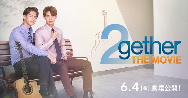 画像: 映画『2gether THE MOVIE』公式サイト