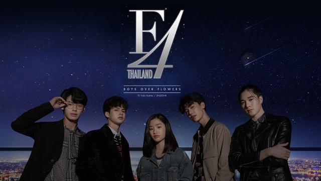 画像: GMMTV 2021   F4 THAILAND : BOYS OVER FLOWERS youtu.be