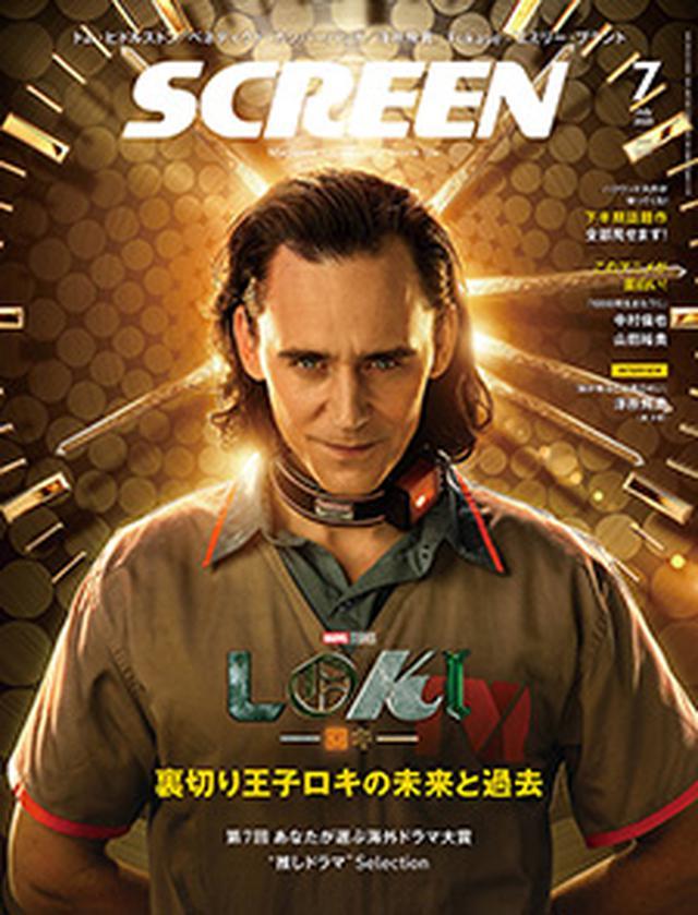 画像: SCREEN(スクリーン)2021年7月号 【表紙:ディズニープラスでカムバック!『ロキ』】