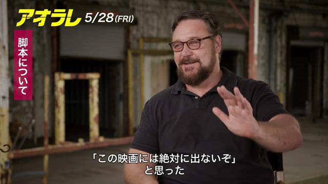 画像: 映画『アオラレ』ラッセル・クロウ スペシャルインタビュー youtu.be